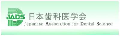 日本歯科医学会