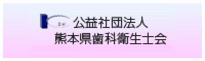 公益社団法人熊本県歯科衛生士会