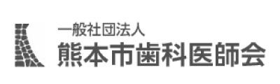 一般社団法人 熊本市歯科医師会