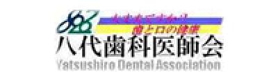 八代歯科医師会