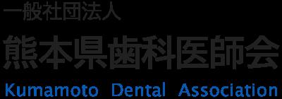 一般社団法人 熊本県歯科医師会