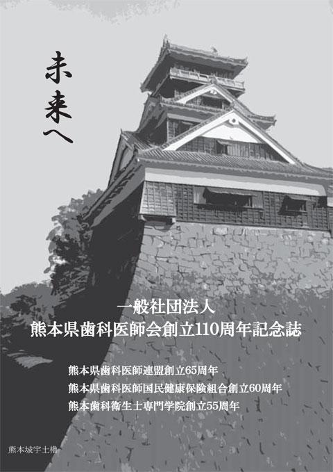 一般社団法人 熊本県歯科医師会創立110周年記念誌「未来へ」