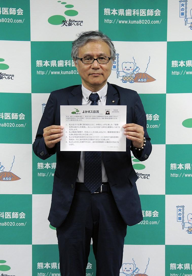 熊本県歯科医師会会長が「よかボス宣言」を公表している様子