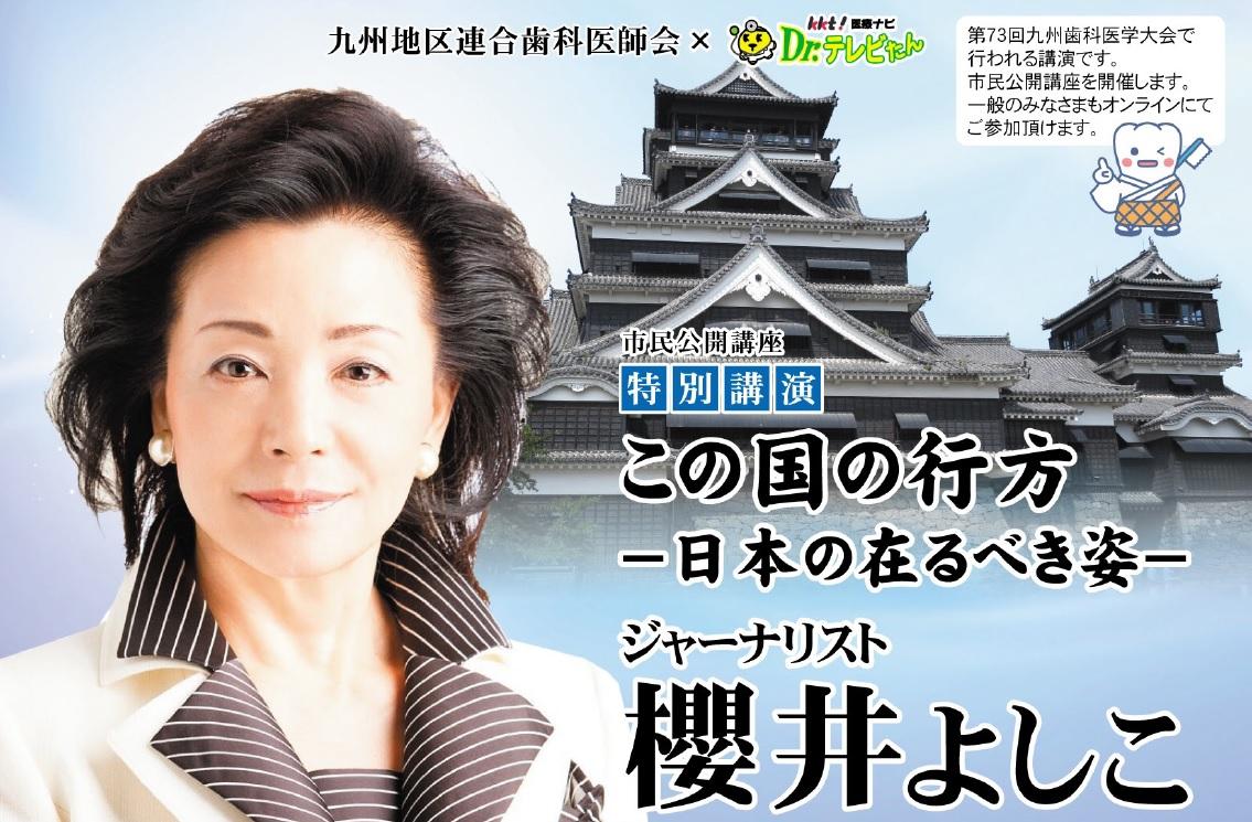 市民公開講座《特別講演》この国の行方―日本のあるべき姿― ジャーナリスト 櫻井よしこ氏