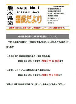 国保だより Vol.1