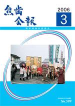 熊歯会報No.599 2006年3月