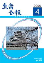熊歯会報No.600 2006年4月