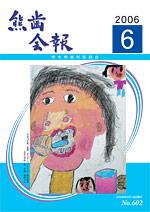 熊歯会報No.602 2006年6月