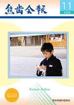 熊歯会報No.607 2006年11月