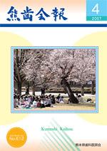 熊歯会報No.612 2007年4月
