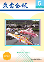 熊歯会報No.613 2007年5月