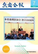 熊歯会報No.615 2007年7月
