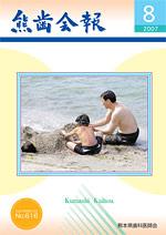 熊歯会報No.616 2007年8月