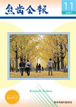 熊歯会報No.619 2007年11月