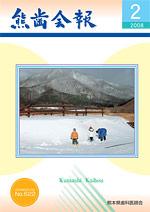 熊歯会報No.622 2008年2月