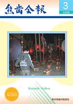 熊歯会報No.623 2008年3月