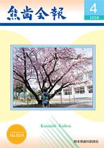 熊歯会報No.624 2008年4月