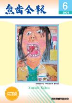熊歯会報No.626 2008年6月