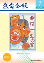 熊歯会報No.627 2008年7月