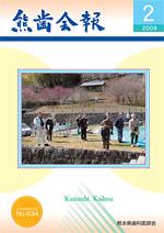 熊歯会報No.634 2009年2月