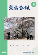 熊歯会報No.636 2009年4月