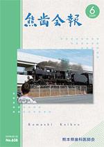 熊歯会報No.638 2009年6月