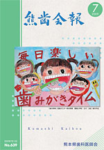 熊歯会報No.639 2009年7月