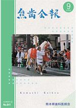 熊歯会報No.641 2009年9月
