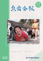 熊歯会報No.643 2009年11月