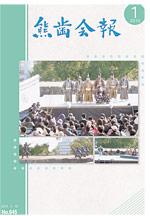 熊歯会報No.645 2010年1月