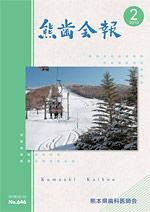 熊歯会報No.646 2010年2月