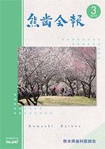 熊歯会報No.647 2010年3月