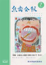熊歯会報No.651 2010年7月