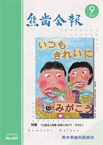 熊歯会報No.653 2010年9月