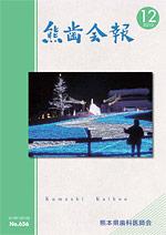 熊歯会報No.656 2010年12月