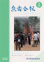 熊歯会報No.658 2011年2月