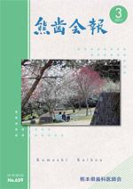 熊歯会報No.659 2011年3月