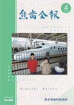 熊歯会報No.660 2011年4月