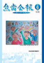 熊歯会報No.662 2011年6月