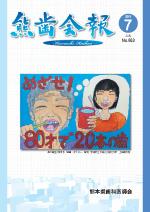 熊歯会報No.663 2011年7月