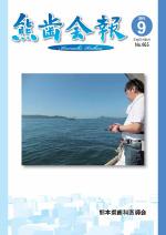 熊歯会報No.665 2011年9月