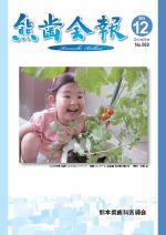 熊歯会報No.668 2011年12月