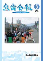 熊歯会報No.671 2012年3月