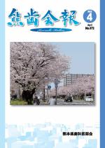 熊歯会報No.672 2012年4月