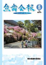 熊歯会報No.673 2012年5月