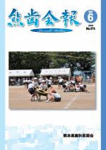 熊歯会報No.674 2012年6月