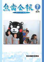 熊歯会報No.675 2012年7月