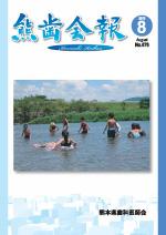 熊歯会報No.676 2012年8月