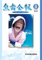 熊歯会報No.677 2012年9月