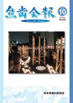 熊歯会報No.678 2012年10月